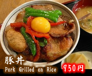 豚丼 950円 Pork Grilled on Rice