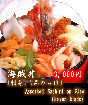 海賊丼(刺身、7品のっけ) 3,000円 Assorted Sashimi on Rice (Seven kinds)